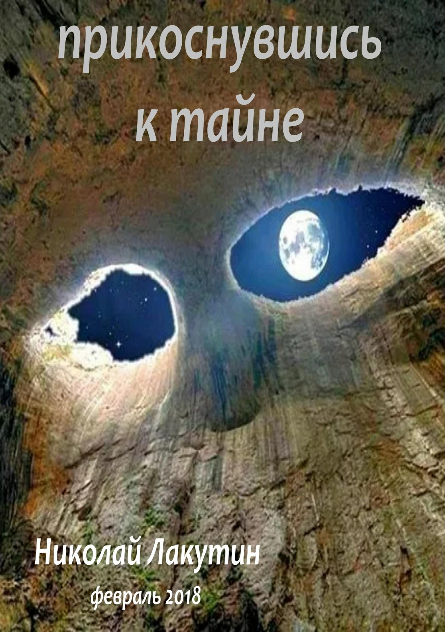 Николай Владимирович Лакутин Прикоснувшись к тайне цены