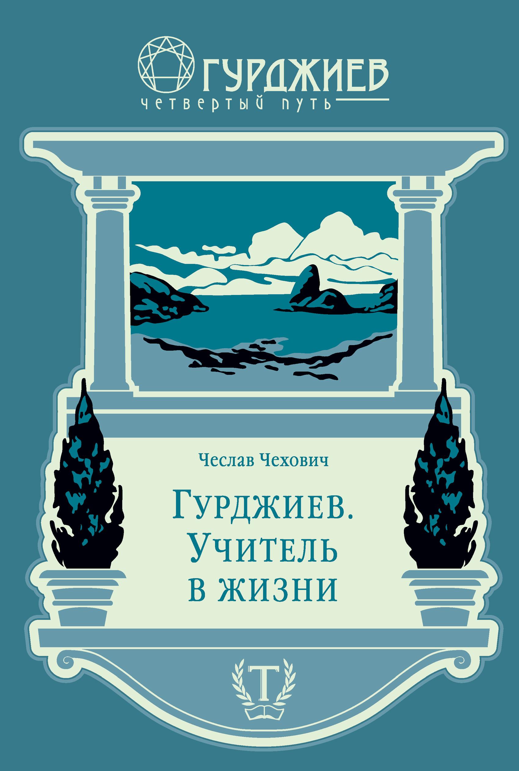 Чеслав Чехович Гурджиев. Учитель в жизни