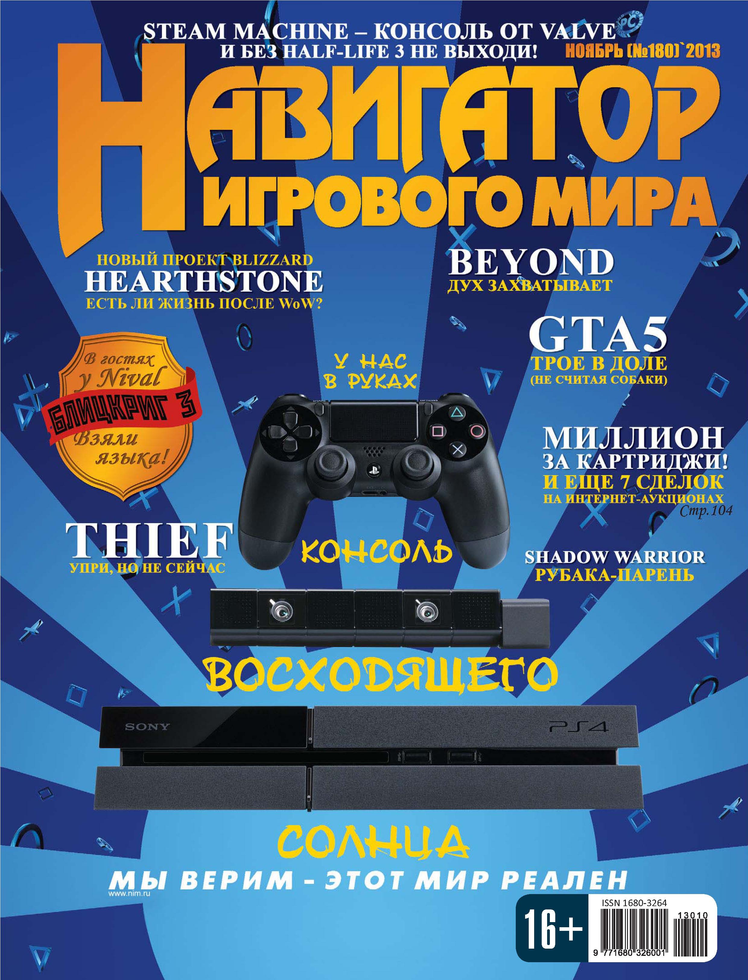 Навигатор игрового мира №11/2013