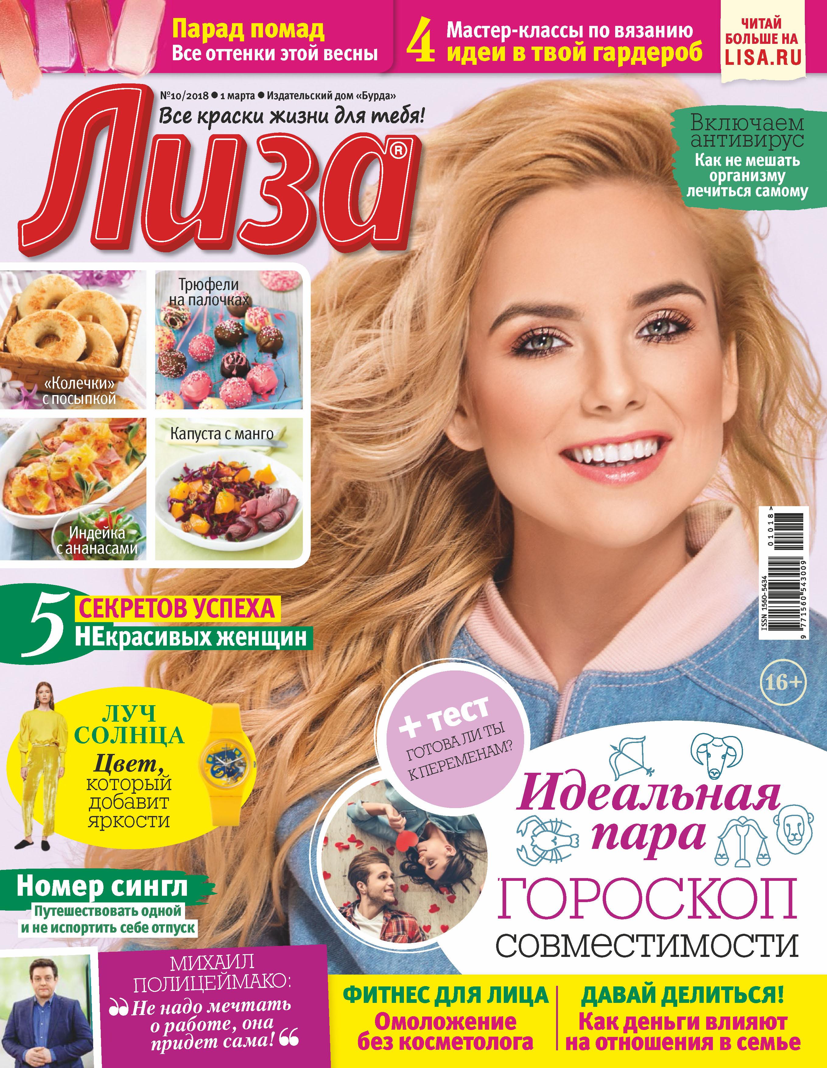 Отсутствует Журнал «Лиза» №10/2018 отсутствует журнал лиза 20 2018