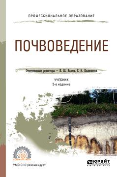 С. И. Колесников Почвоведение 5-е изд., пер. и доп. Учебник для СПО у покрова в левшине