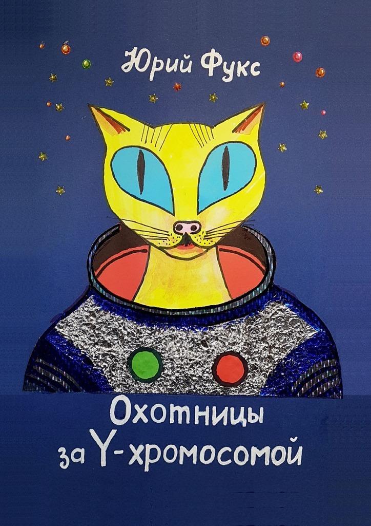 Юрий Фукс Охотницы за Y-хромосомой. Фэнтези. Иронический детектив