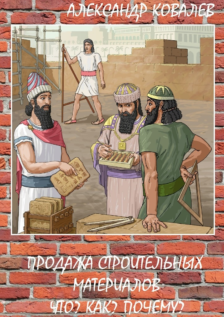 Александр Ковалев Продажа строительных материалов. Что? Как? Почему?