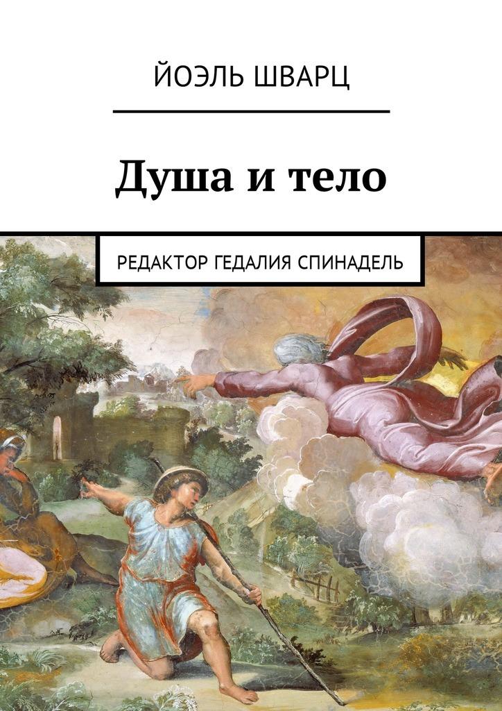 Йоэль Шарц Дша и тело