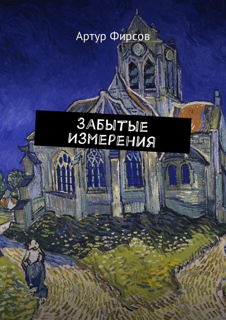 Артур Валентинович Фирсов Забытые измерения джиан ф она