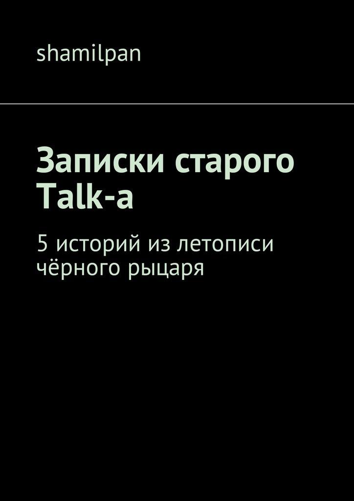 Shamilpan Запск старого Talk-a. 5сторй злетопс чёрного рыцаря