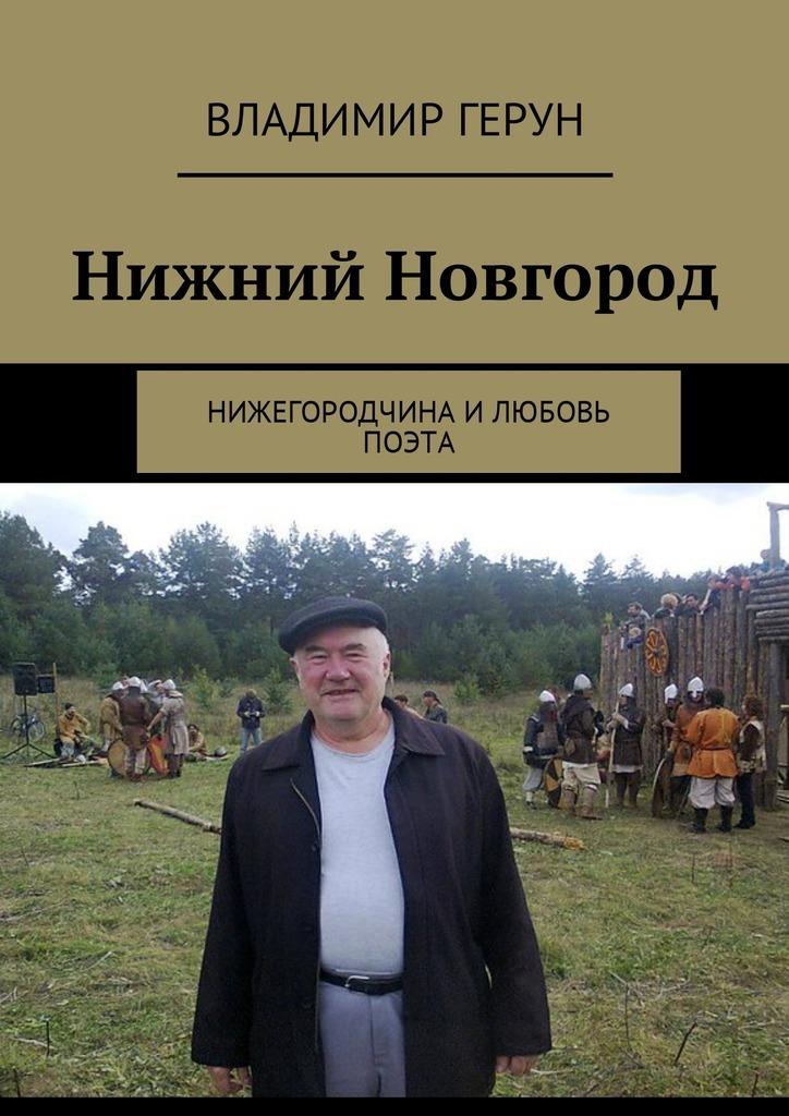 купить Владимир Герун Нижний Новгород. Нижегородчина илюбовь поэта онлайн