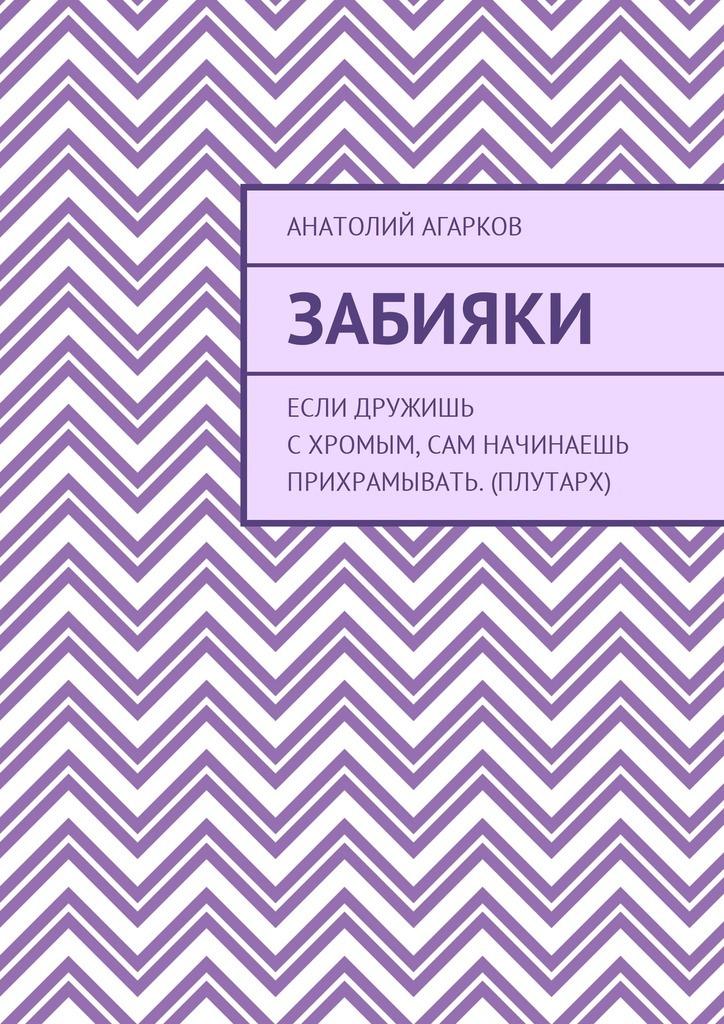 Анатолий Агарков Забияки анатолий агарков забияки