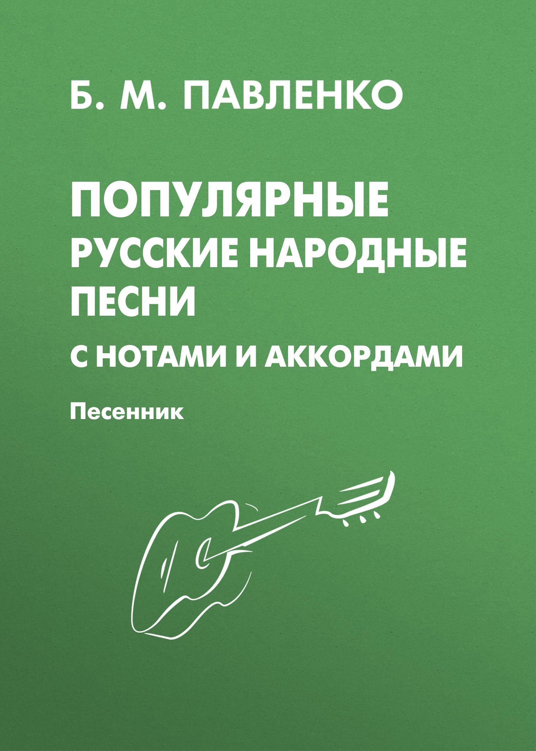 Б. М. Павленко Популярные русские народные песни с нотами и аккордами. Песенник