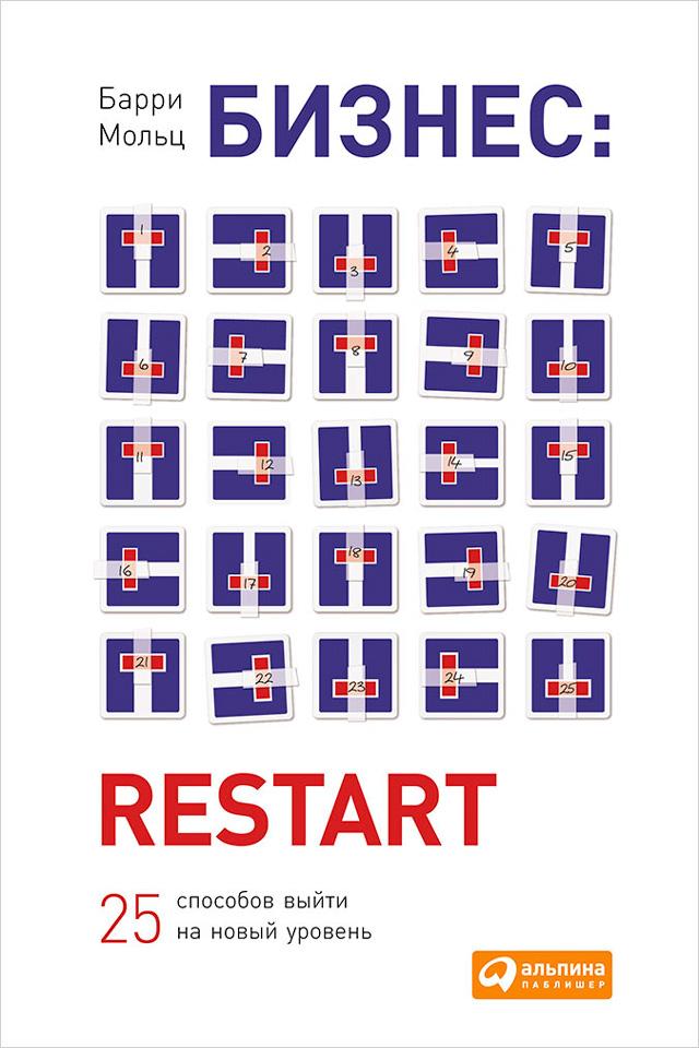 фото обложки издания Бизнес: Restart: 25 способов выйти на новый уровень