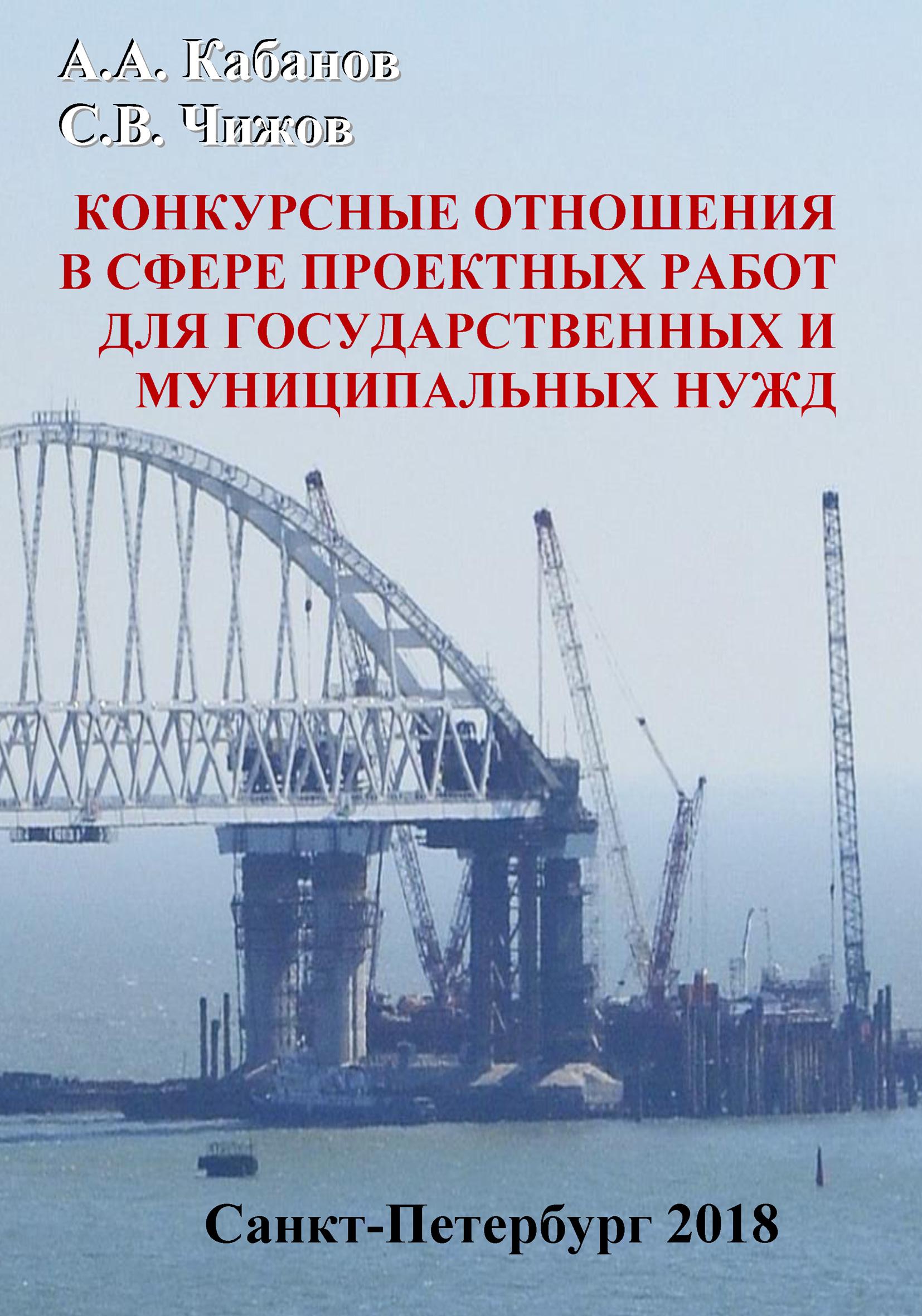 А. А. Кабанов Конкурсные отношения в сфере проектных работ для государственных и муниципальных нужд