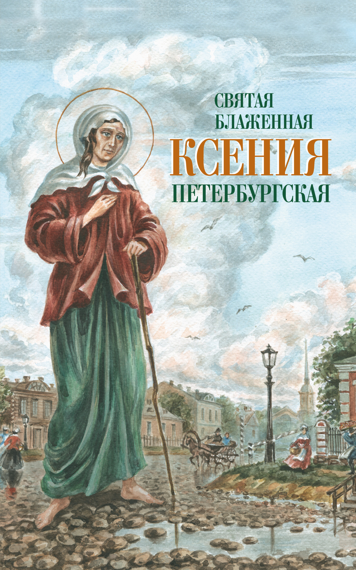 Сборник Святая Блаженная Ксения Петербургская цена