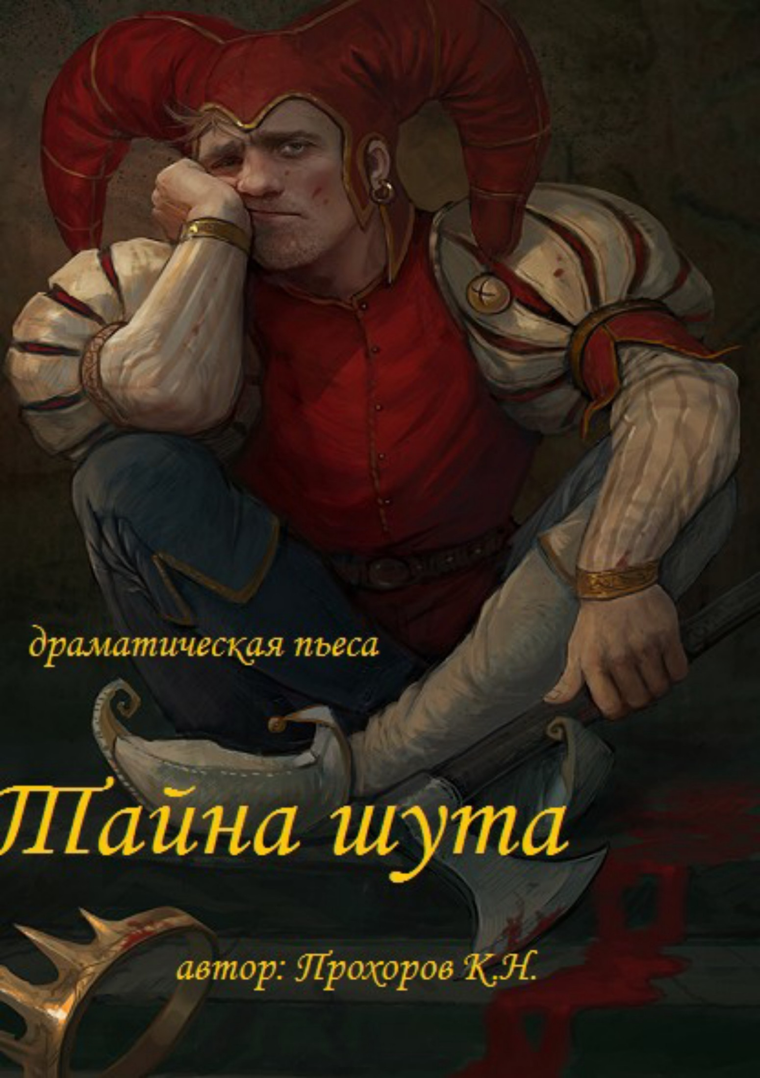 Константин Николаевич Прохоров Тайна шута а р султанов жажда справедливости борьба за суд