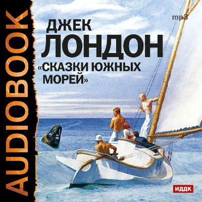 Джек Лондон Сказки южных морей аудиокниги иддк аудиокнига лондон джек сказки южных морей любовь к жизни рассказы