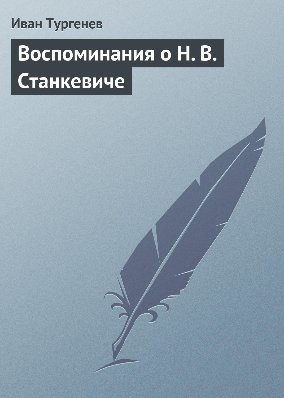 Иван Тургенев Воспоминания о Н. В. Станкевиче иван тургенев о композиторе в н кашперове