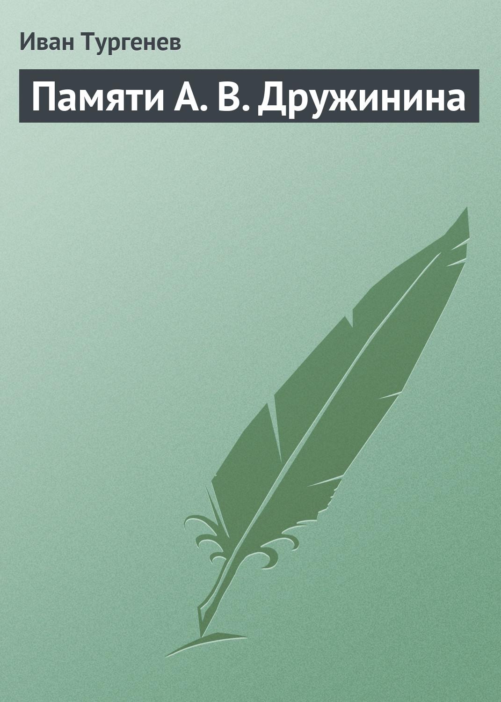 Иван Тургенев Памяти А. В. Дружинина цены