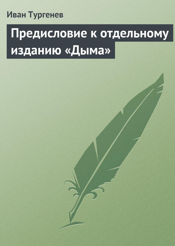 Иван Тургенев Предисловие к отдельному изданию «Дыма» цена в Москве и Питере