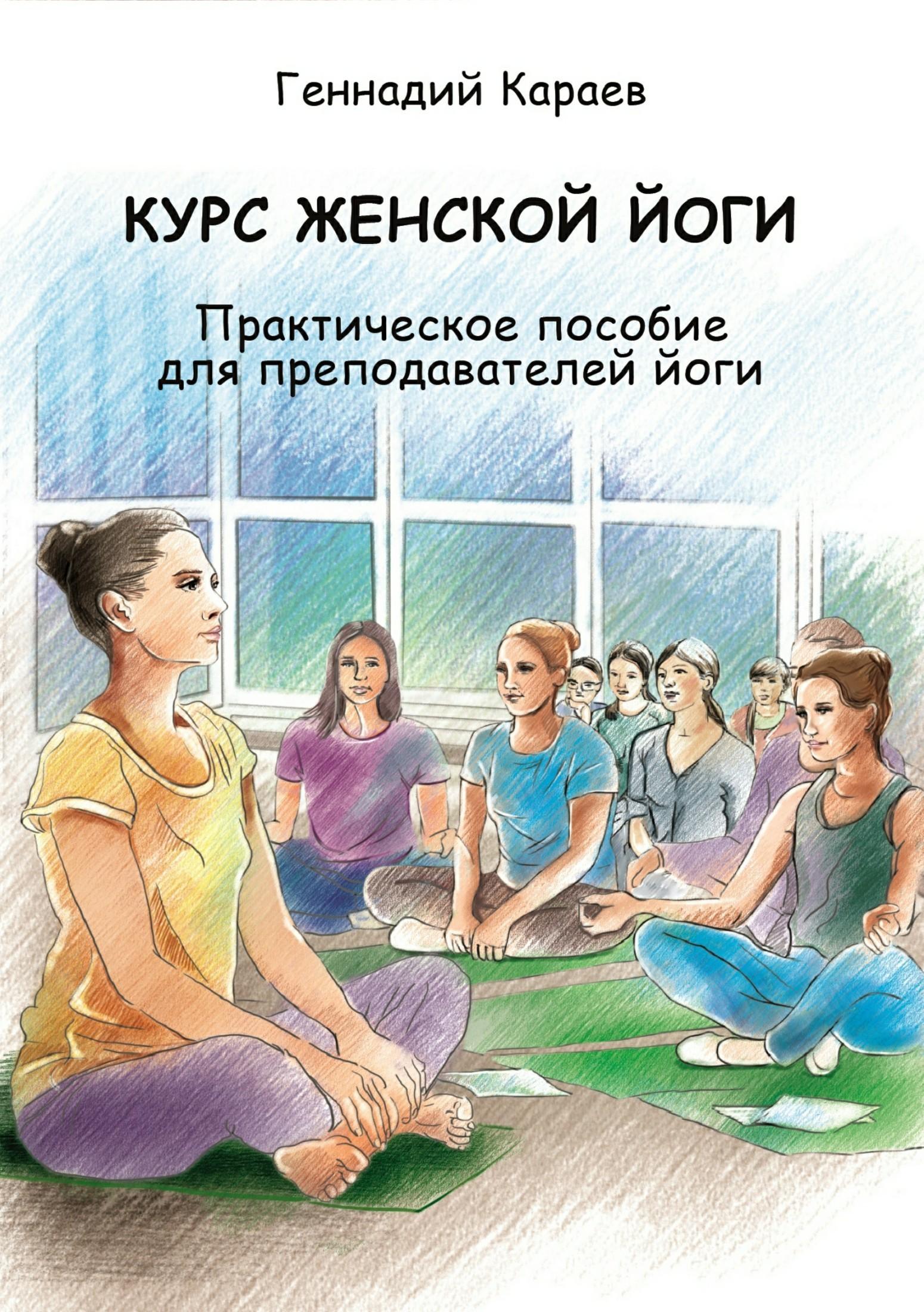 Геннадий Караев Курс женской йоги геннадий караев курс женской йоги