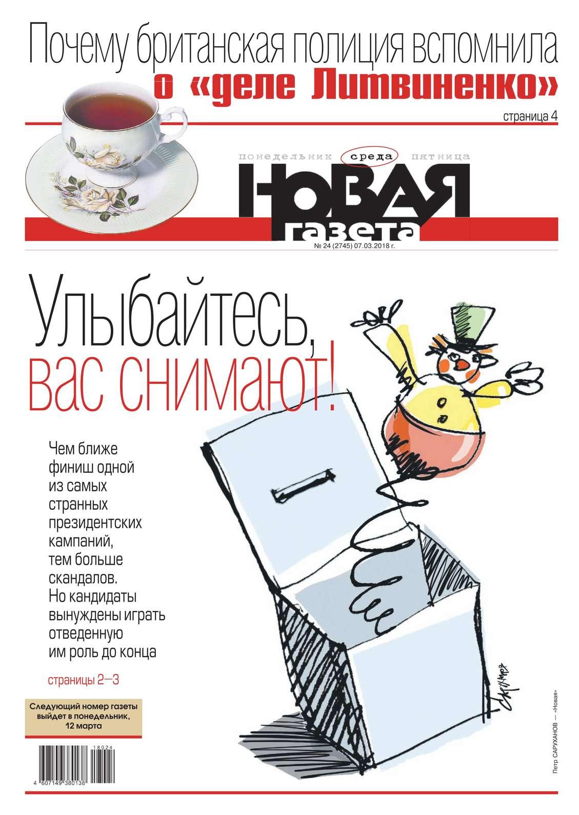 Фото - Редакция газеты Новая Газета Новая Газета 24-2018 редакция газеты наша версия наша версия 18 2019