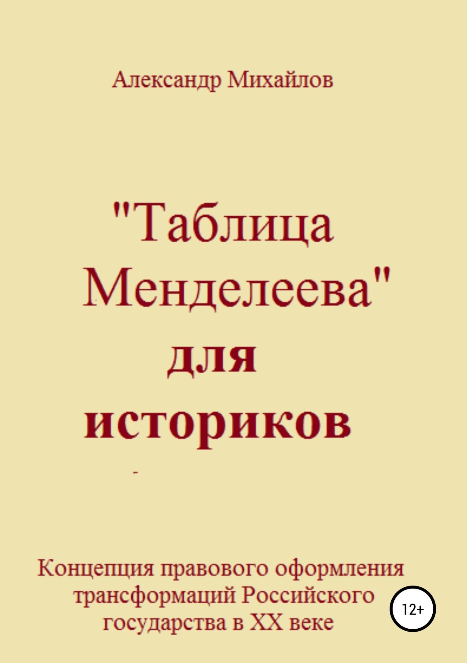 Александр Григорьевич Михайлов «Таблица Менделеева» для историков