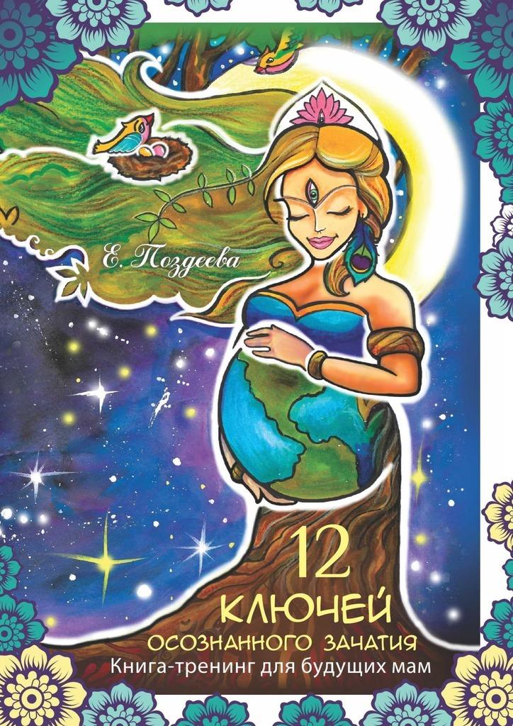 12 ключей осознанного зачатия
