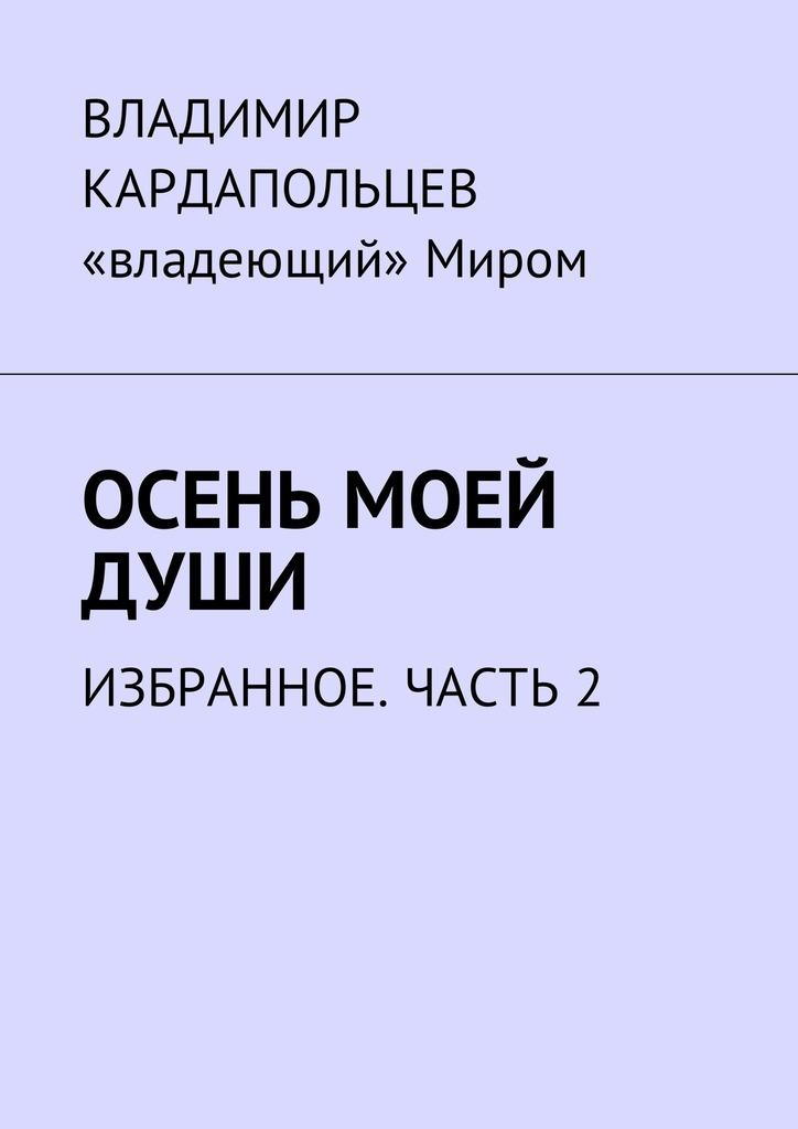 Владимир Кардапольцев Осень моей души. Избранное. Часть 2 lacywear dg 207 spl