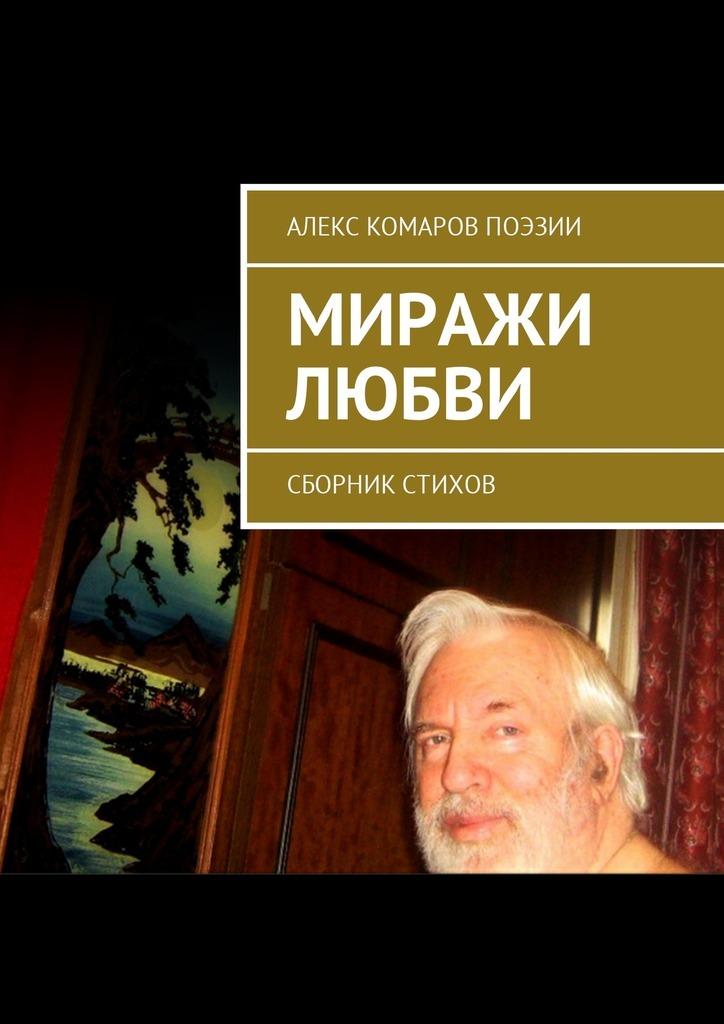 Алекс Комаров Поэзии Миражи любви. Сборник стихов цена и фото