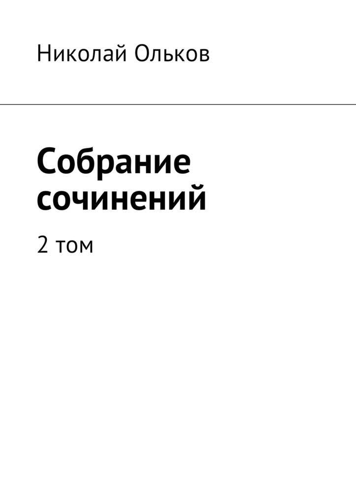 Николай Ольков Собрание сочинений. 2том николай максимович ольков глухомань собрание сочинений том13