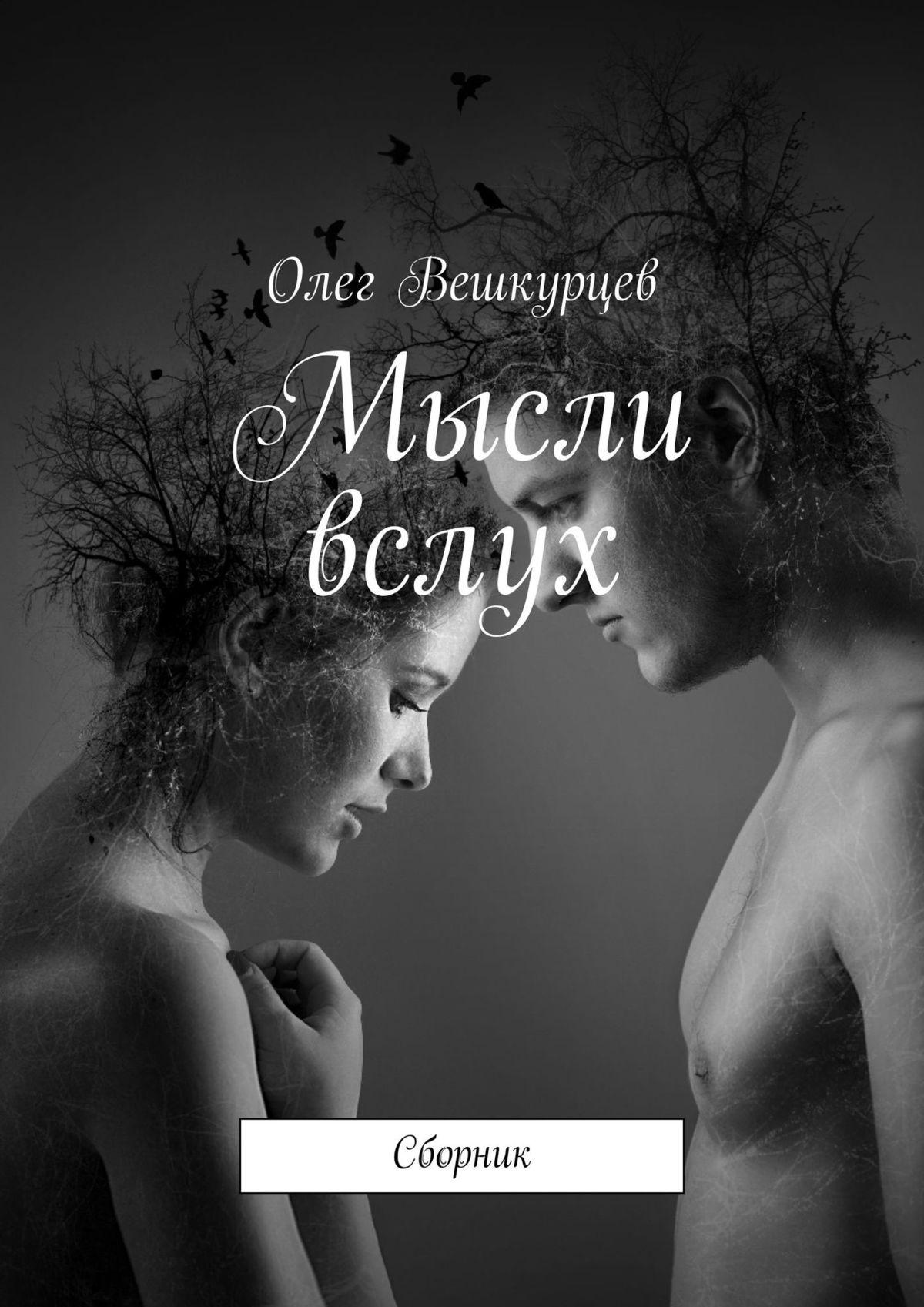 Олег Вешкурцев Мысли вслух. Сборник
