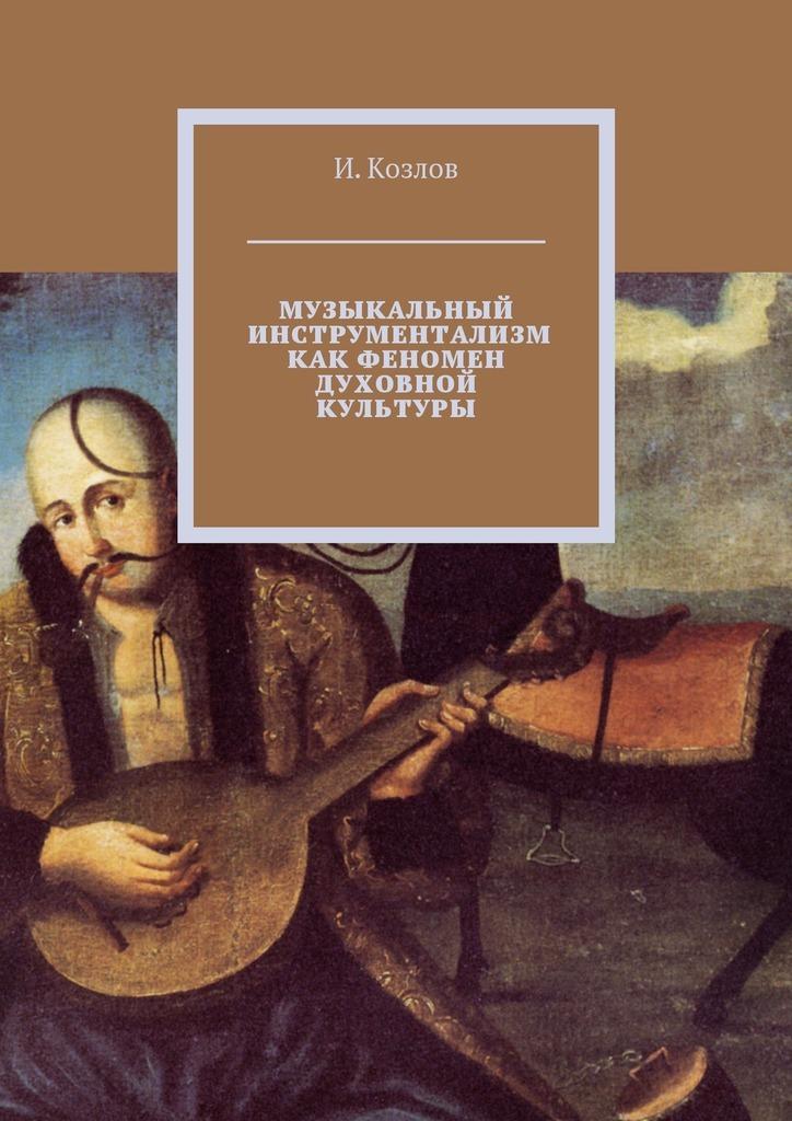 И. Козлов Музыкальный инструментализм как феномен духовной культуры