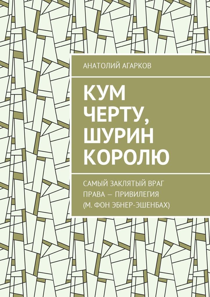 Анатолий Агарков Кум черту, шурин королю анатолий агарков билли создатель предписал и я явился в срок