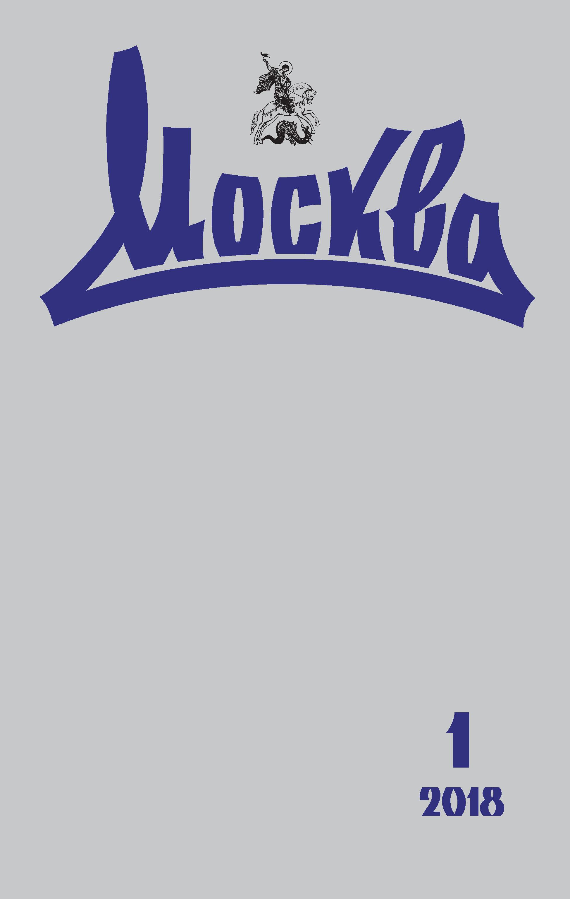 купить Отсутствует Журнал русской культуры «Москва» №01/2018 по цене 59.9 рублей
