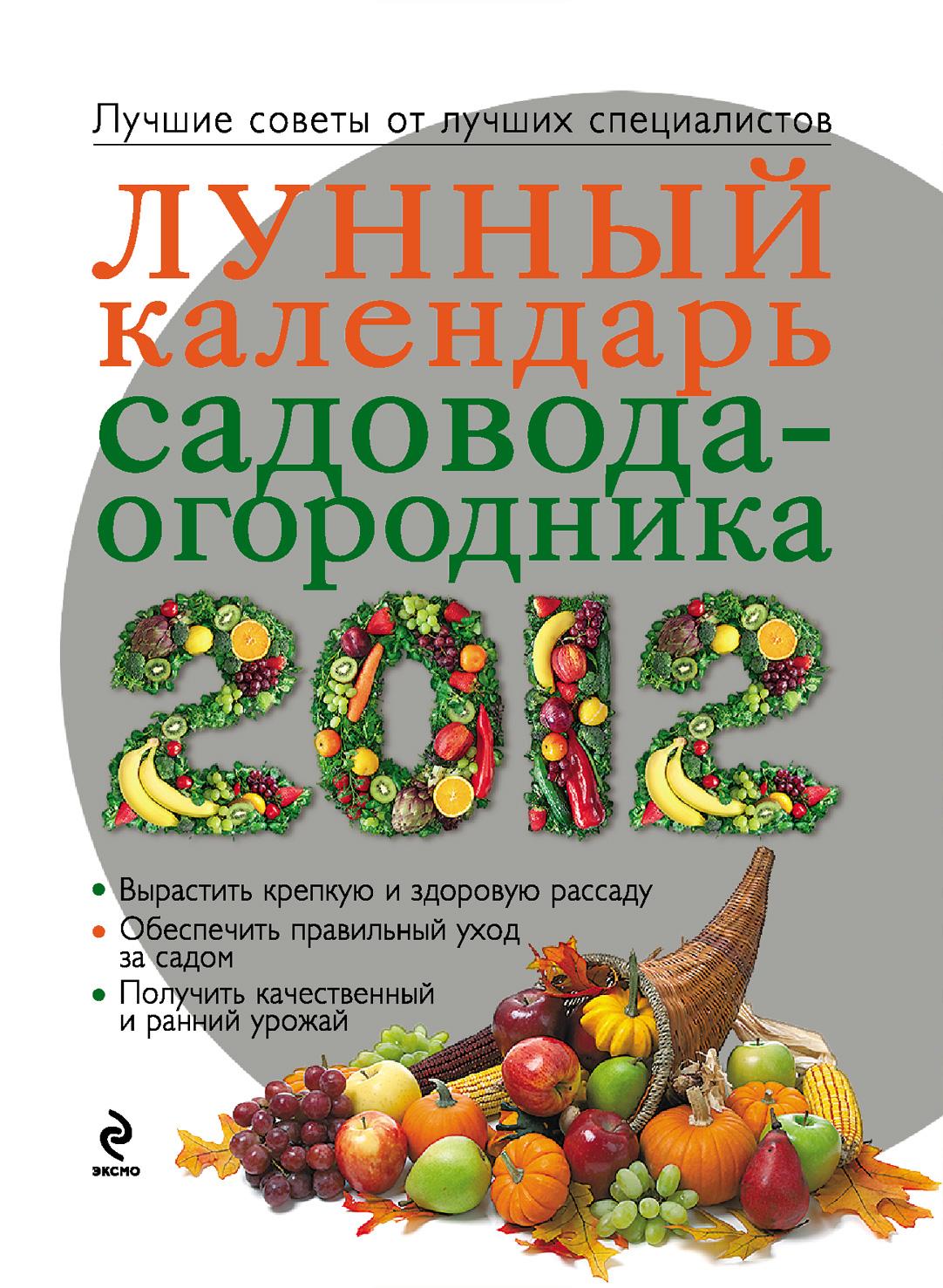 Отсутствует Лунный календарь садовода-огородника 2012 свитшот print bar военный артем