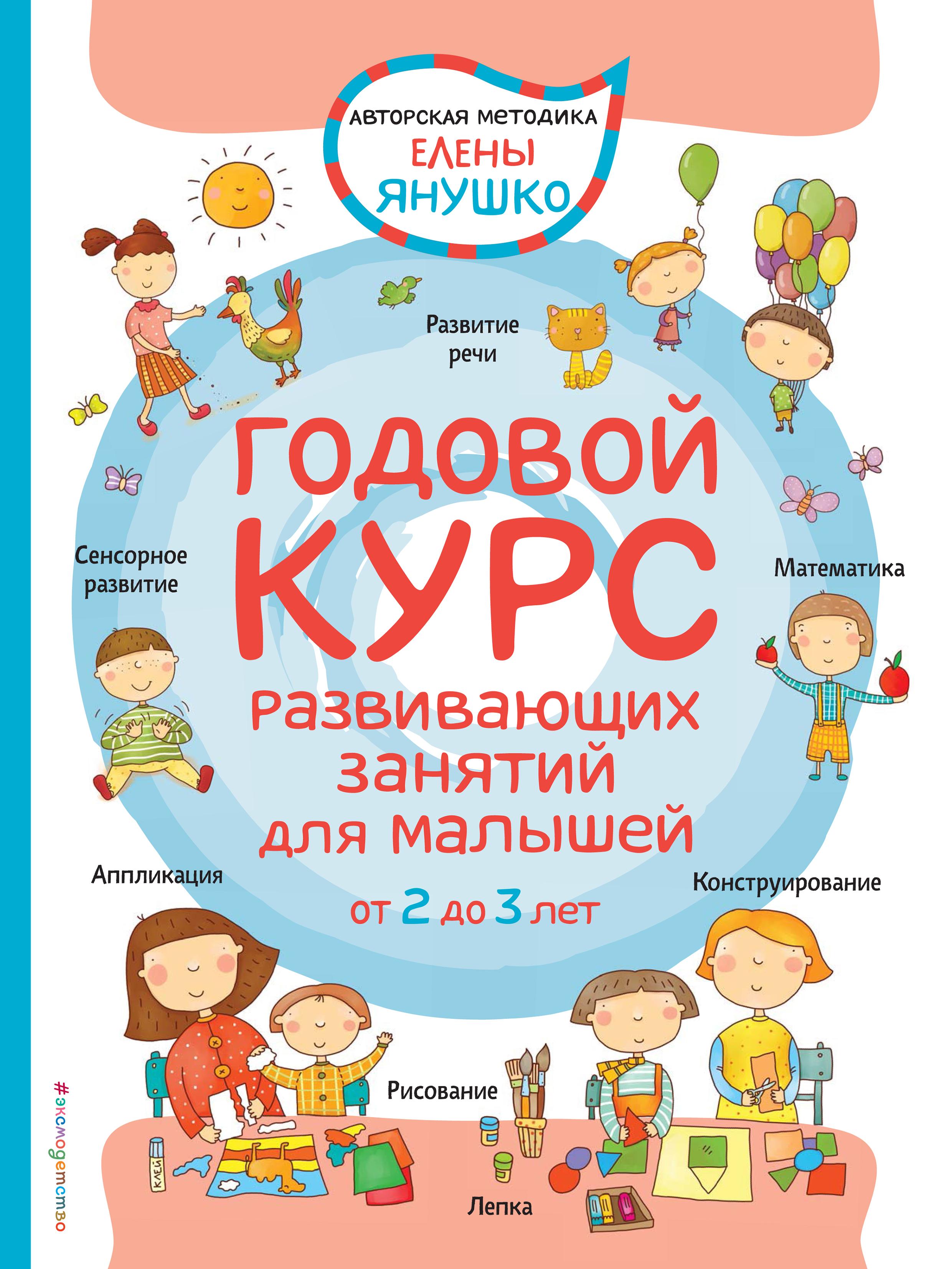 Елена Янушко Годовой курс развивающих занятий для малышей от 2 до 3 лет ермакович д полный курс развития малыша для малышей от 3 до 7 лет