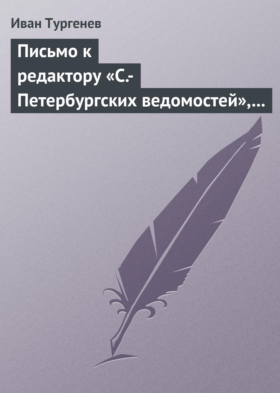 Иван Тургенев Письмо к редактору «С.-Петербургских ведомостей», 9/21 июля 1868 г. цена