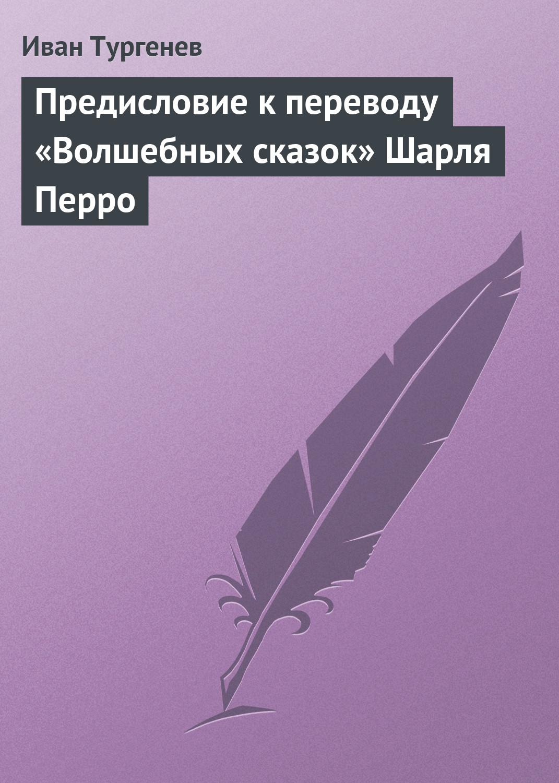 Иван Тургенев Предисловие к переводу «Волшебных сказок» Шарля Перро