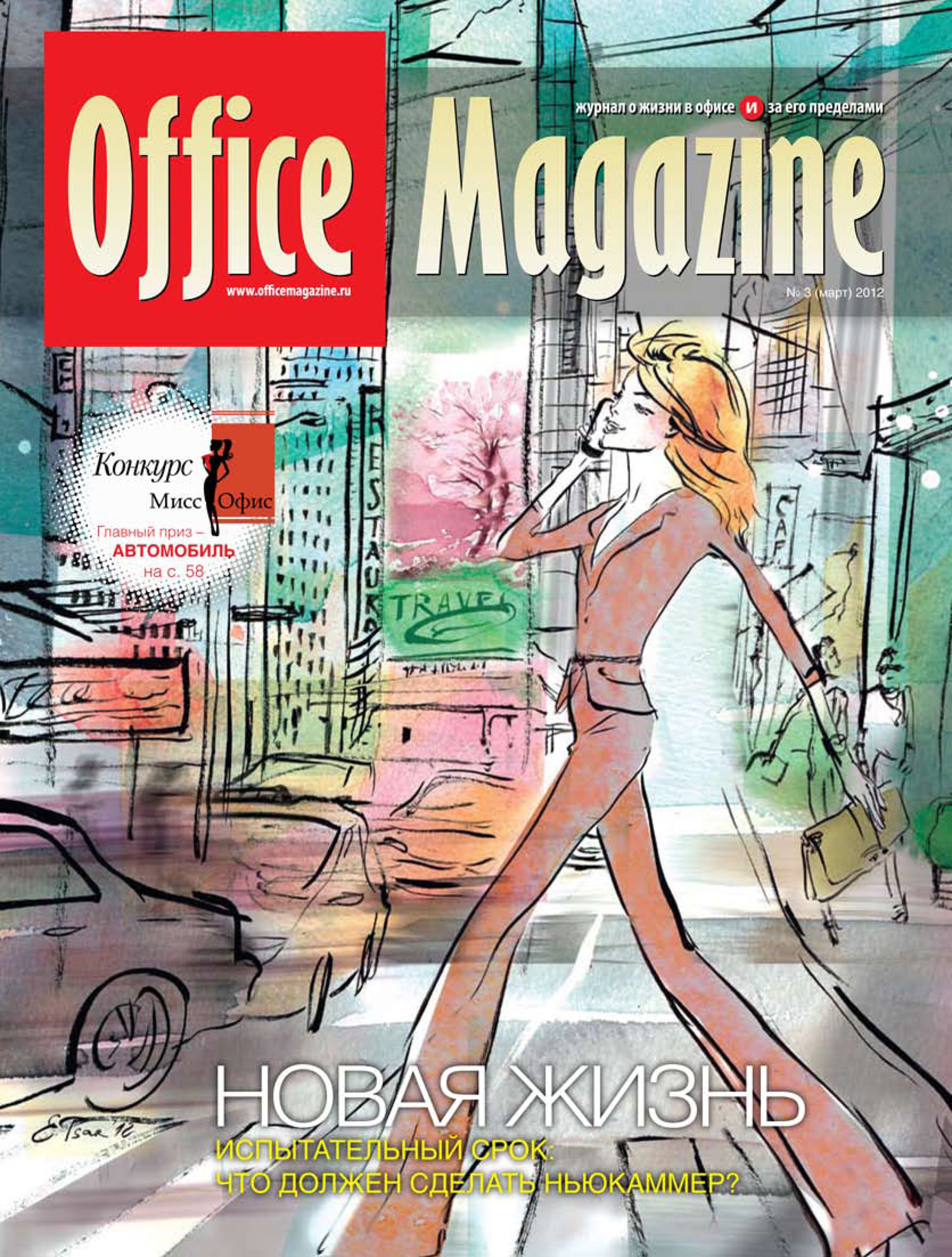 Отсутствует Office Magazine №3 (58) март 2012