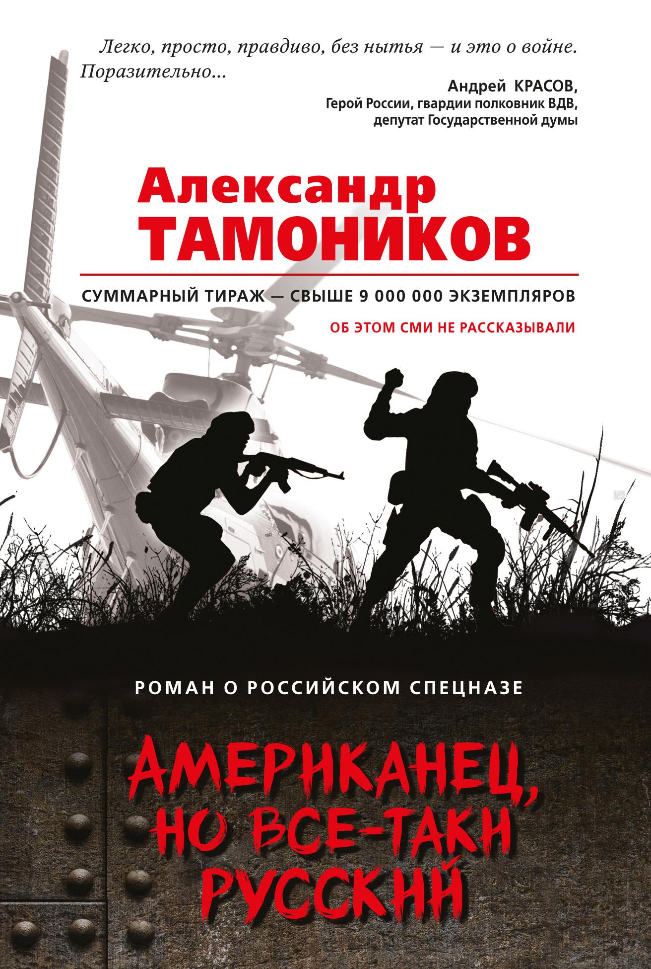 Американец, но все-таки русский