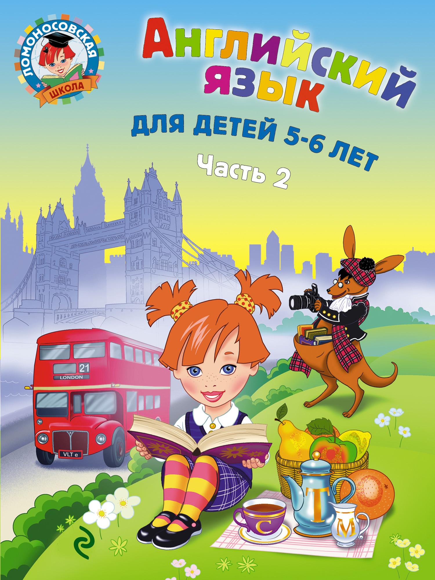 Т. В. Крижановская Английский язык для детей 5-6 лет. Часть 2 крижановская т английский язык для детей 5 6 лет в 2 х частях часть 1
