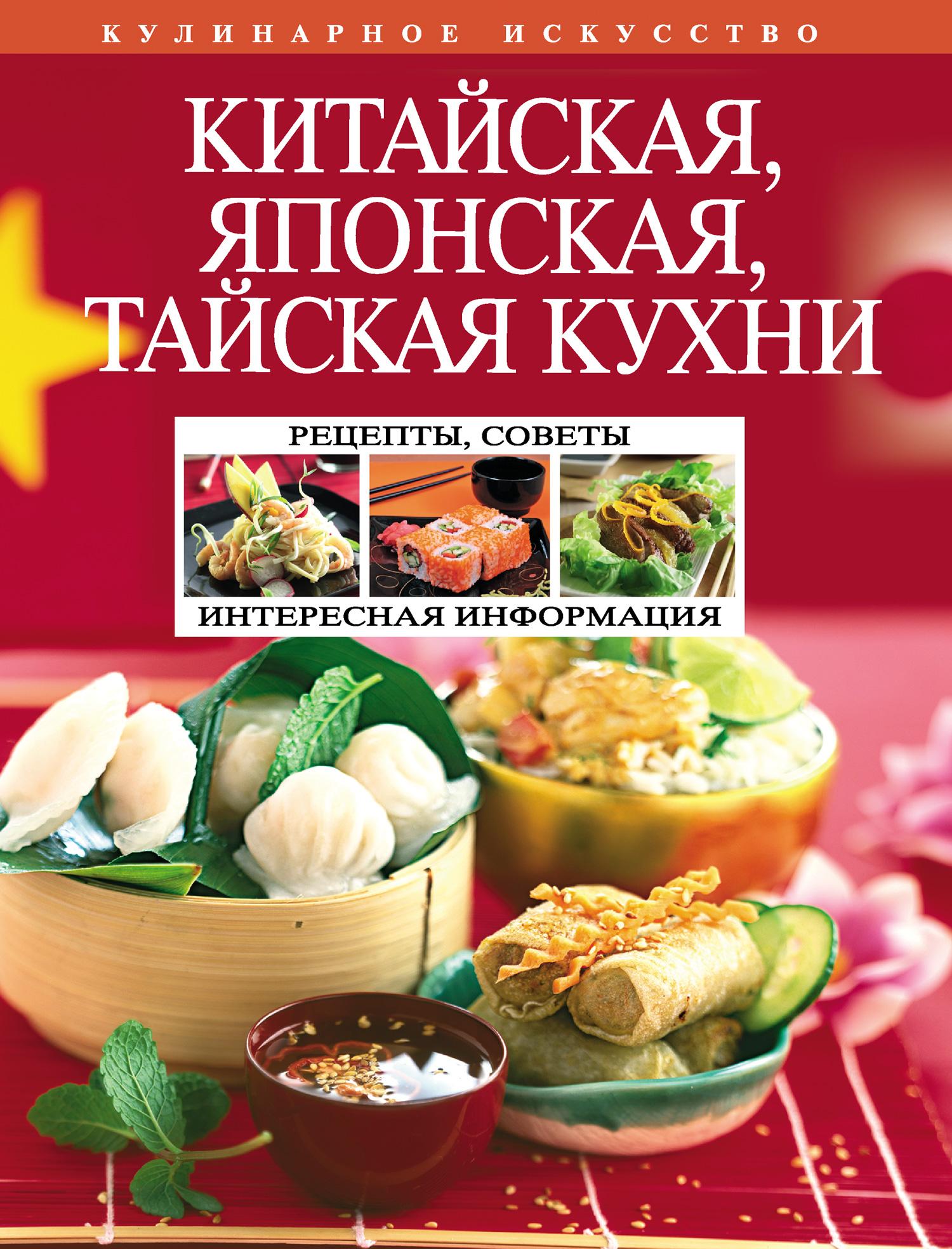 Отсутствует Китайская, японская, тайская кухни