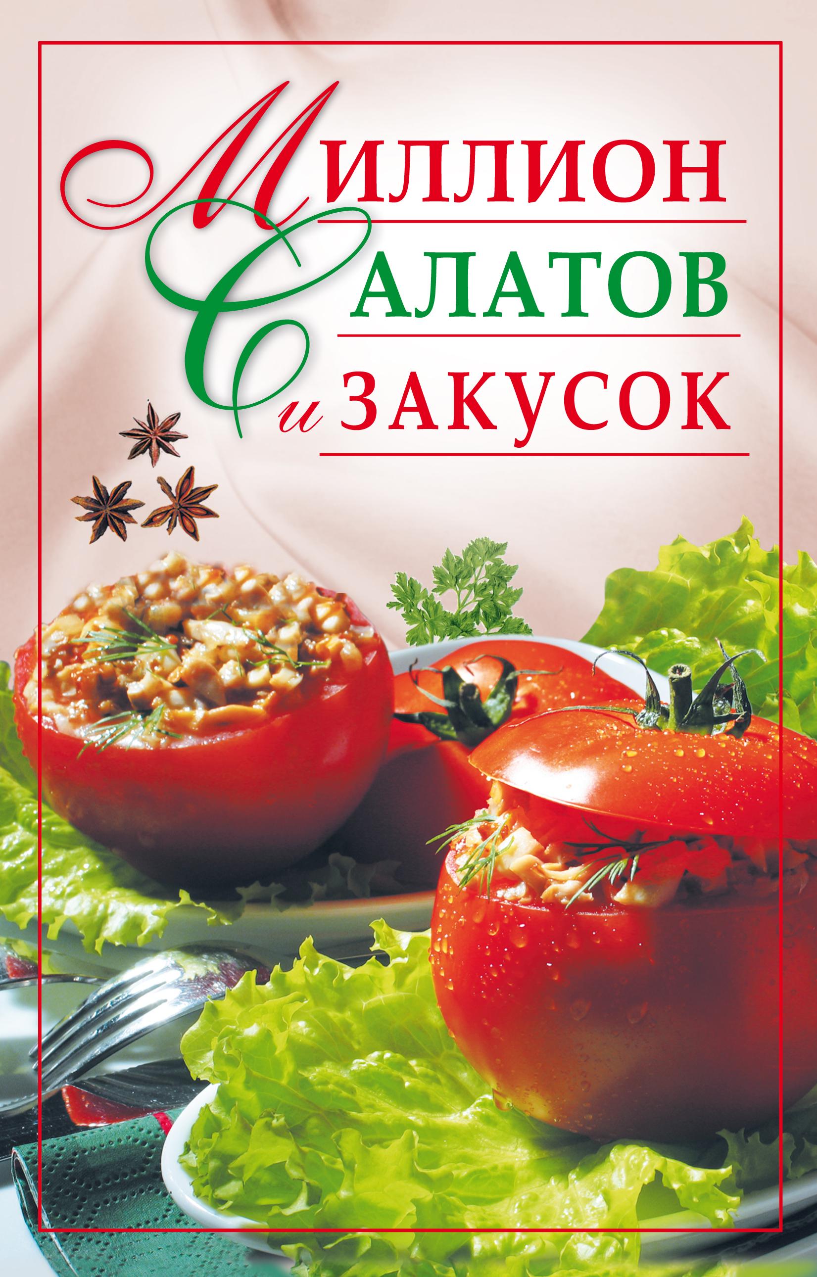 Отсутствует Миллион салатов и закусок плотникова т такие вкусные салаты…