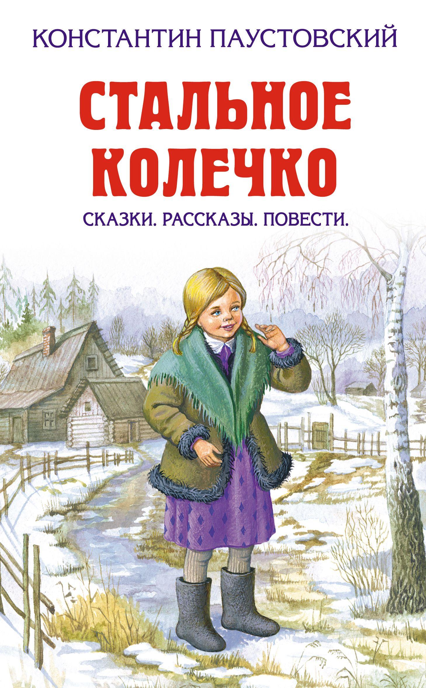 Стальное колечко (сборник) ( К. Г. Паустовский  )