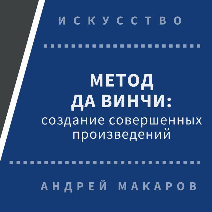 Андрей Макаров Метод Леонардо да Винчи: создание совершенных произведений плавки modus vivendi