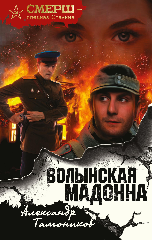 Александр Тамоников Волынская мадонна
