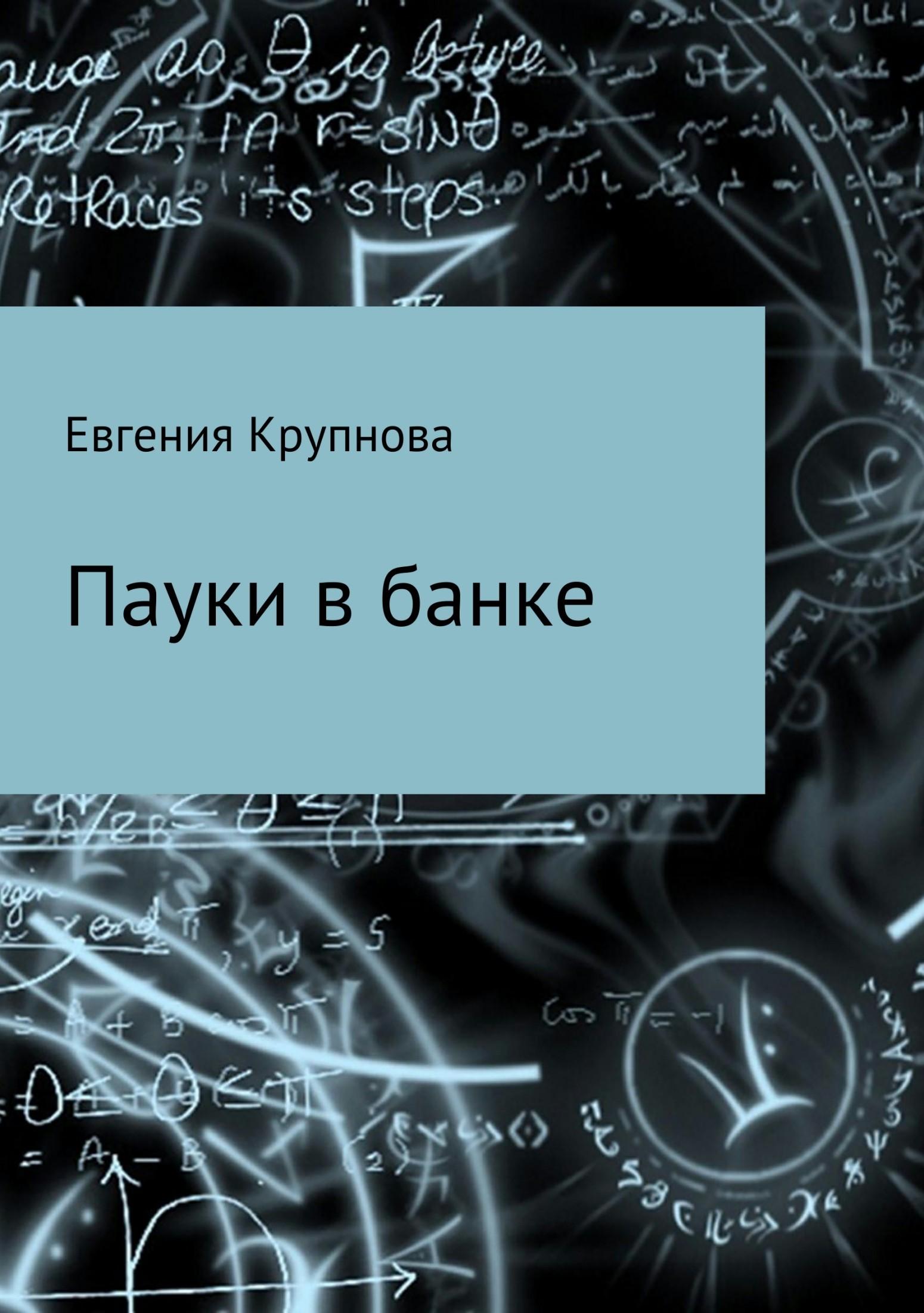 Евгения Анатольевна Крупнова Пауки в банке александр талал влюбиться в эльфа и остаться в живых