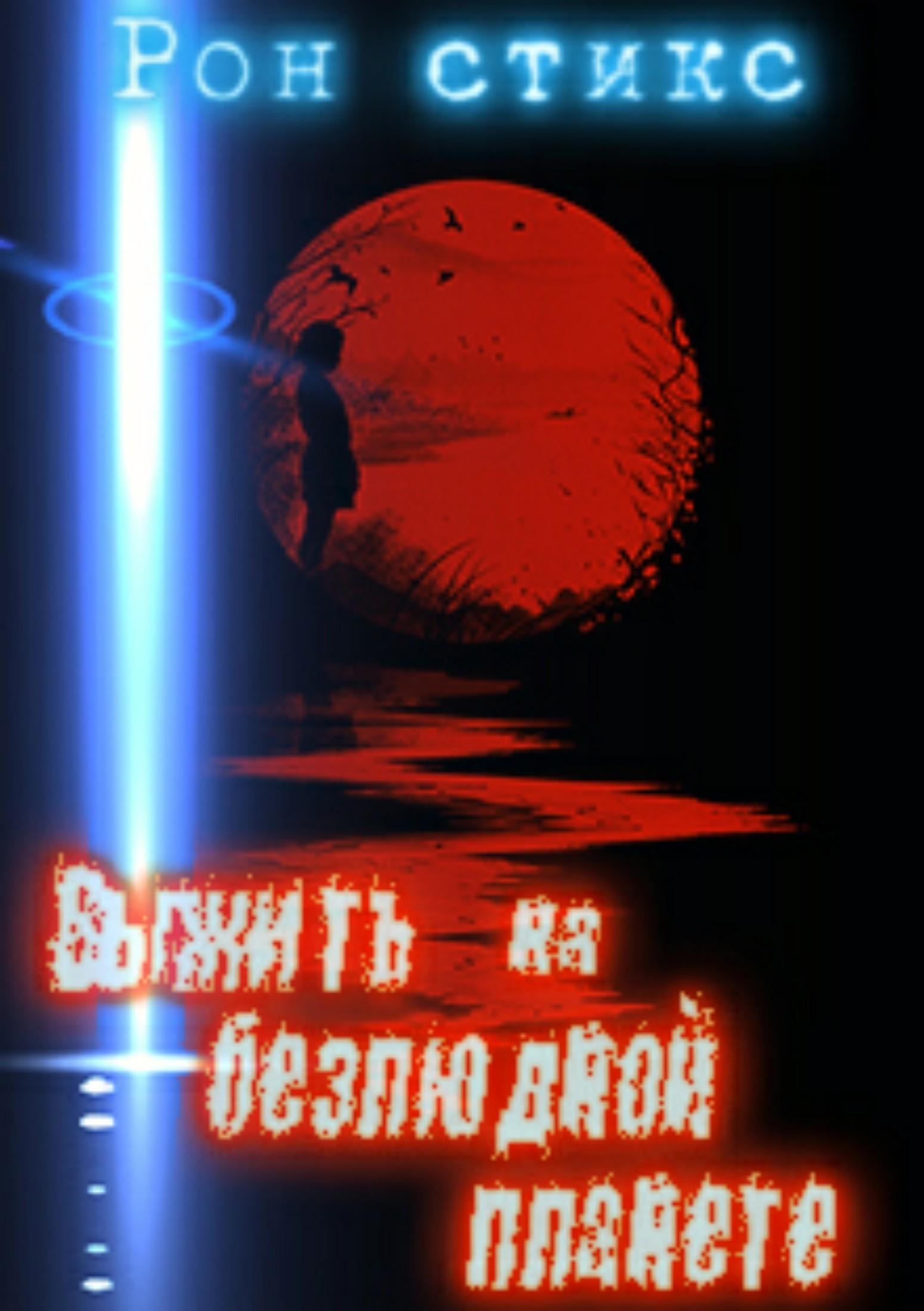 Рон Стикс Выжить на безлюдной планете