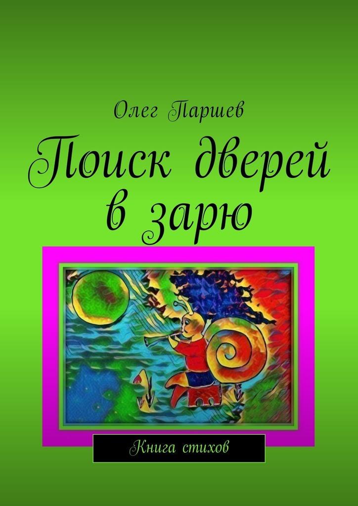 Олег Паршев Поиск дверей взарю. Книга стихов цены онлайн