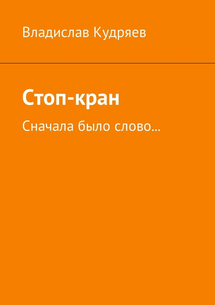 Владислав Кудряев Стоп-кран. Сначала было слово… валерий хатюшин история сердца любовная проза