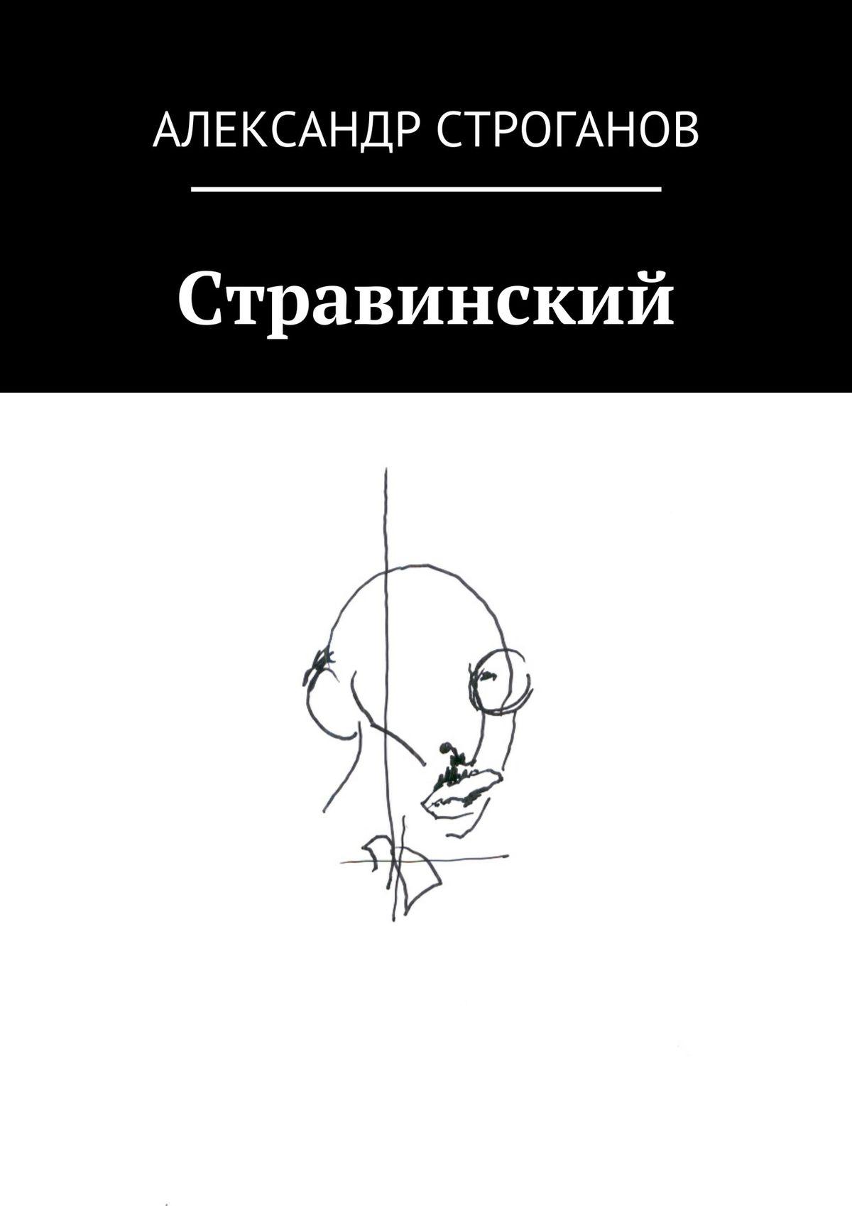 Александр Строганов Стравинский неизвестный автор граф александр сергеевич строганов