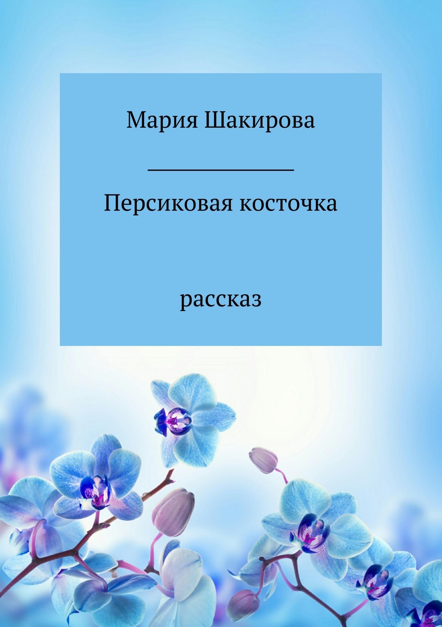 Мария Николаевна Шакирова Персиковая косточка микровуаль garden выс 290см персиковая
